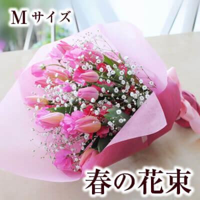春の花束 M〜2L