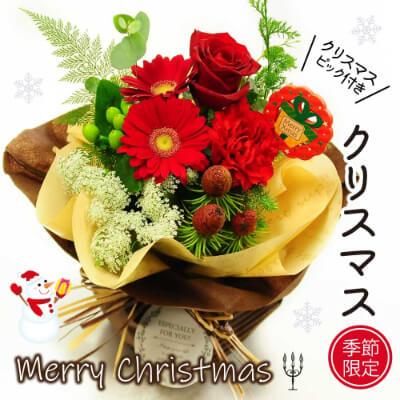 そのまま飾れるブーケ クリスマスカラーVer.