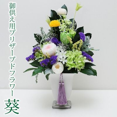 お供えプリザーブドフラワー 葵-Aoi-