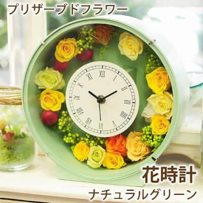 花時計 ナチュラルグリーン
