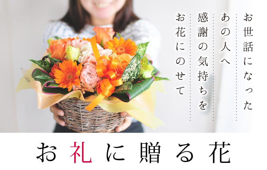お礼に贈る花 お世話になりました 花