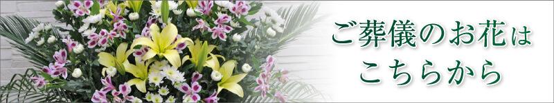 ご葬儀用のお花はこちらから